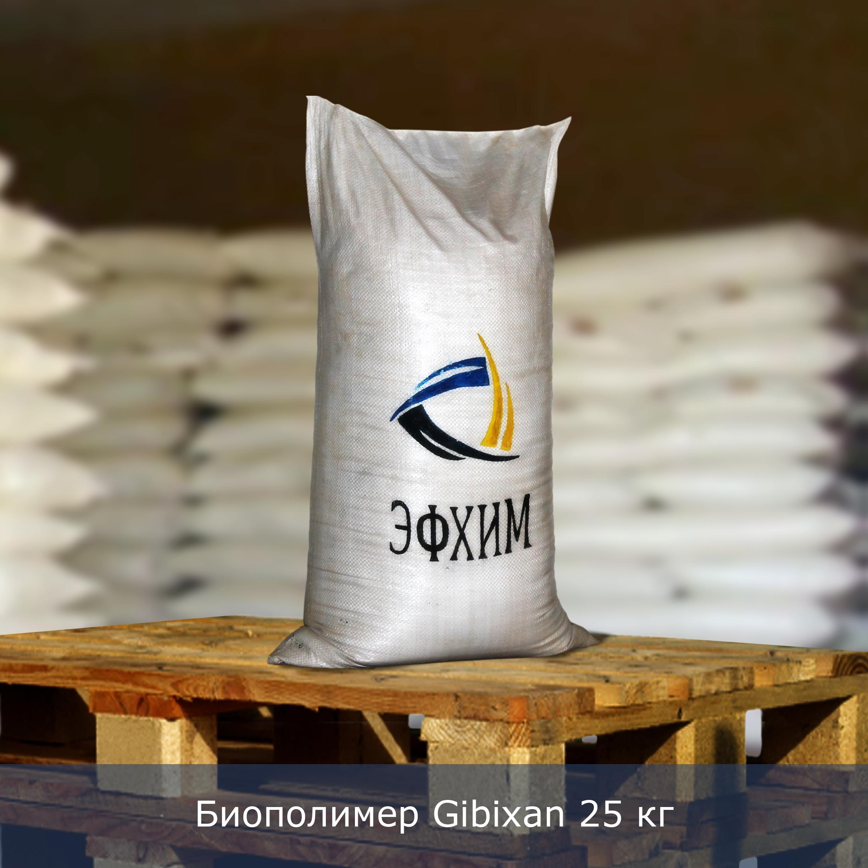 Биополимер для бурения скважин Gibixan