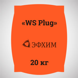 Реагент для борьбы с поглощениями «WS Plug»