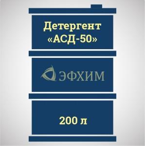 """Детергент """"АСД 50"""" - противосальниковая добавка"""