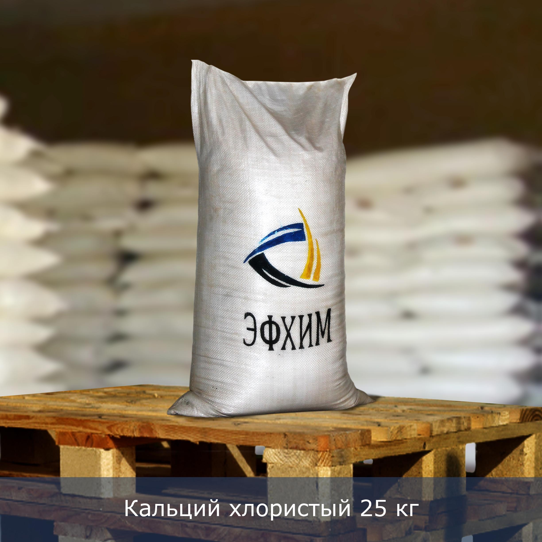 Кальций хлористый для буровых промывочных жидкостей